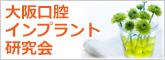 大阪口腔インプラント研究会