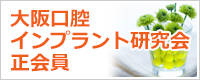 大阪口腔インプラント研究会正会員