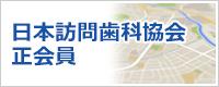 日本訪問歯科協会正会員