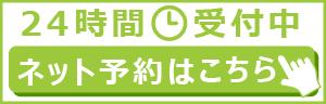 今里駅(大阪市営) の吉田歯科医院 歯科/歯医者の予約はEPARK歯科へ