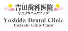 吉田歯科医院 今里クリニックプラザ