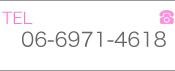 TEL:06-6971-4618