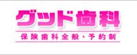 グッド歯科(保険歯科全般・予約制)